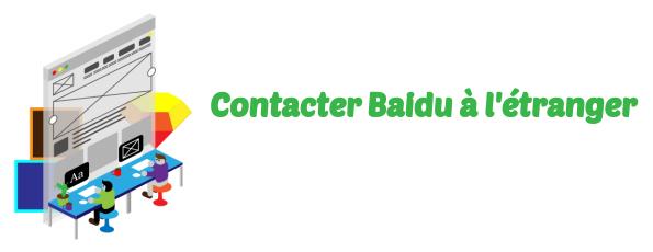 baidu-contact